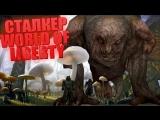 Антишнапс - Сталкер наркоман или Stalker: World of Liberty