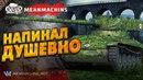 АМХ1357F - ТОПОВЫЙ СКОРОСТРЕЛ / ЗНАТНО НАПИНАЛ ЛучшееДляВас