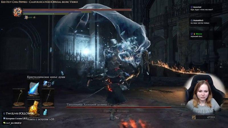 PC NG 4 Танцовщица Холодной долины Чародей Dark Souls III