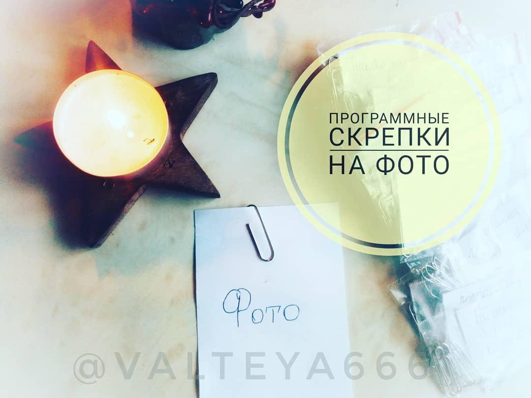Хештег сексуальноежелание на   Салон Магии и мистики Елены Руденко ( Валтеи ). Киев ,тел: 0506251562  OVrrCSFt85Q