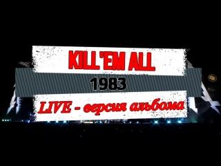 Metallica - kill 'em all (live-альбом)