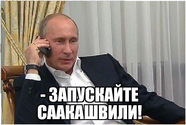 Путин: Запускайте Саакашвили!