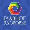 Медицинский центр «ГЛАВНОЕ ЗДОРОВЬЕ», г. Тюмень