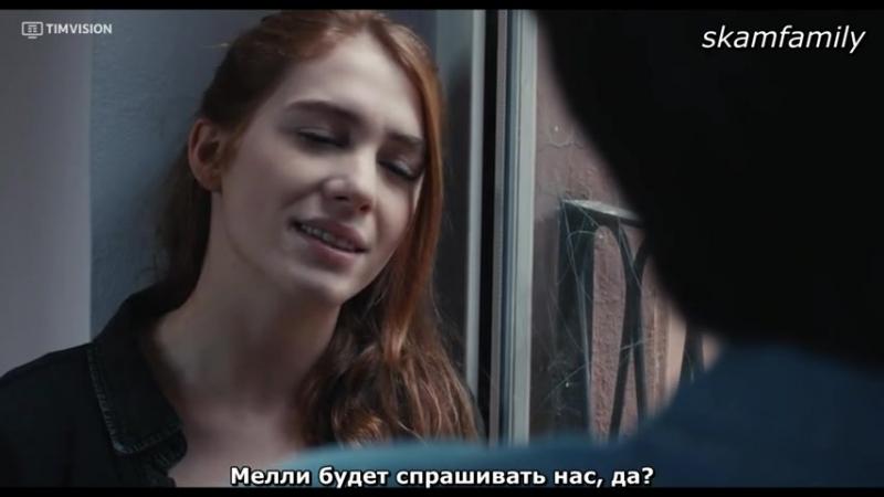 Skam_Italia 1 сезон 10 серия. Часть 3 (Неловко. ) Рус. субтитры