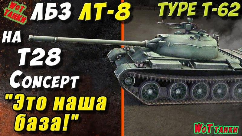 ЛБЗ ЛТ-8 на T28 Concept✔ Wot танки Type 62 Выполнение лбз World of tanks игра ★
