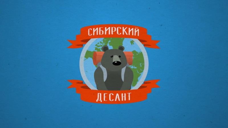 Сибирский десант - Бар Харбор 3
