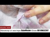 Маникюр - StyleMaster - Ейск