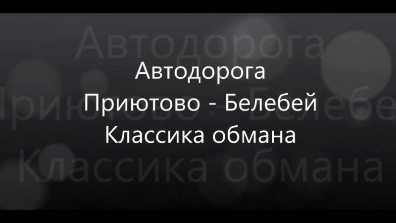 Автодорога Приютово-Белебей. Классика обмана.