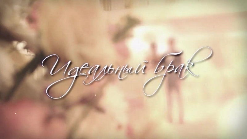 Идеальный брак 2012 Россия трейлер
