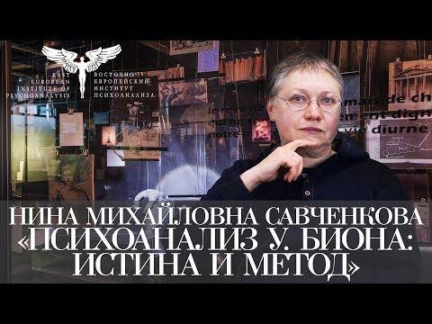 Нина Савченкова. «Психоанализ У. Биона: истина и метод» Лекция - 3