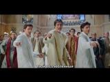 (Субтитры) И в печали, и в радости! (Kabhi Khushi Kabhie Gham) - Bole Chudiyan Video