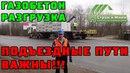 ДОМ из ГАЗОБЕТОНА 1.1. Особенности доставки газобетона. На сколько важны подъездные пути