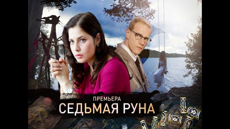 Седьмая руна смотрите на Пятом канале (карты)