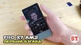 FiiO X7 AM2 - первый взгляд на аудиофлагмана