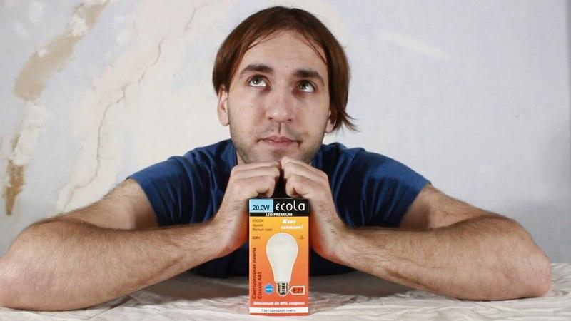 Разговоры об освещении - Обзор на светодиодную лампочку Ecola