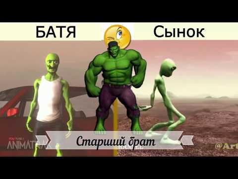 БАТЯ ИНОПЛАНЕТЯНИН ПРОТИВ СЫНОВЕЙ/ Dame Tu Cosita Challenge