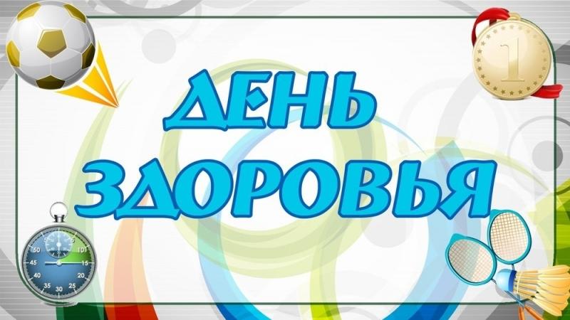 Деньздоровья МБОУ_СОШ7_Ейск