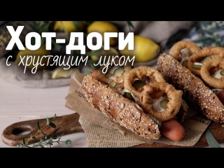Хот-доги с луковыми кольцами и сыром Рецепты Bon Appetit