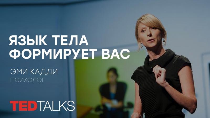 Язык вашего тела формирует вас | Психолог Эми Кадди | TED TALKS