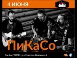 Павел Пиковский - Занесло (4 июня 2018 г. Воронеж. Рок-бар Diesel)