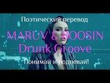 MARUV & BOOSIN - Drunk Groove (ПОЭТИЧЕСКИЙ ПЕРЕВОД на русский язык!)