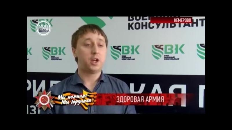 ВВК Кемерово - Телеканал Мой Город 9 мая 2018