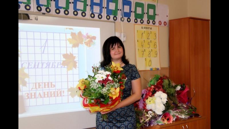 С Днём рождения Полина Владимировна Поздравление любимой учительнице от 1 Б класса 532 школы г Санкт Петербурга