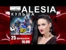 Алеся Кульша приглашает всех на первый сольный концерт