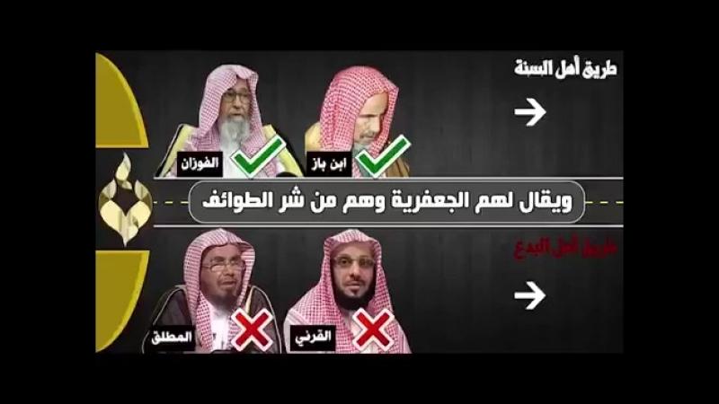 Акида салафов по отношению к шиитам!