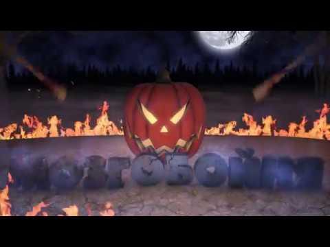 Мозгобойня Сыктывкар Хэллоуин