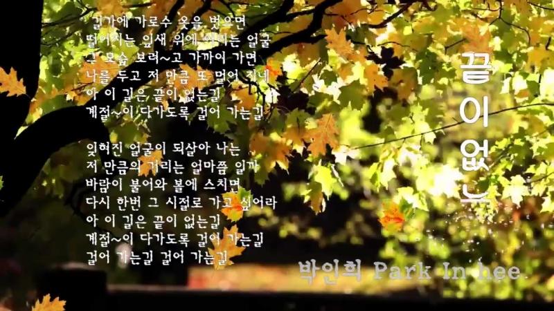 ♬Korean-OLDPOP♡♬끝이없는길- 박인희 Park In hee-080160915韓國歌謠(가사첨부)