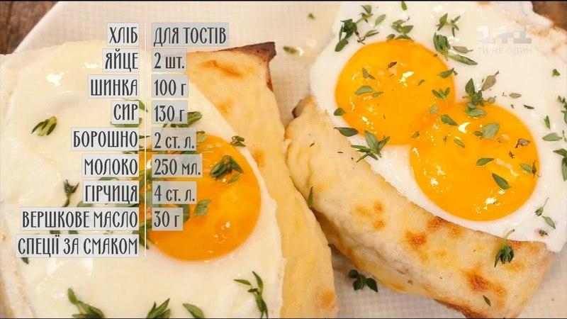 Гарячий бутерброд з яйцем – Правила Сніданку