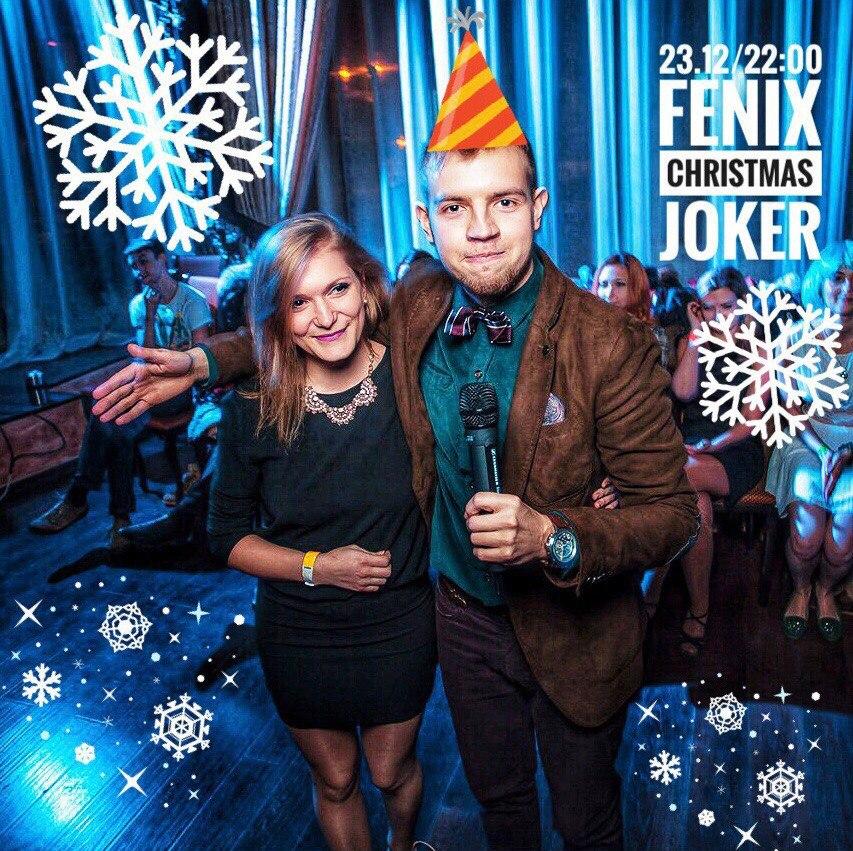 Афиша Волгоград FENIX Christmas / Joker // 23.12