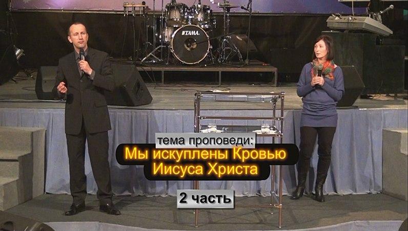 26.01.2014 Мы искуплены кровью Иисуса Христа (2 часть) Марк Яковлев