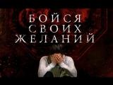 Новинки кино: Бойся своих желаний (ужасы, фэнтези, триллер)