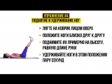 5 Простых Упражнений Для Стройных Бедер
