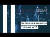 All In Orchestra  сlosing ceremony WTA St.Petersburg Ladies Trophy 2018 @ Сибур Арена