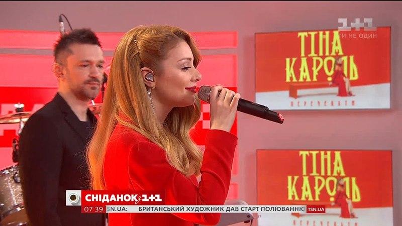 Тіна Кароль заспівала прем'єрну пісню в прямому ефірі