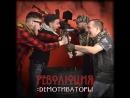 Демотиваторы - Революция LIVE!