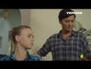 Чужие родные 1,2 серия (Эфир 26.02.2018)