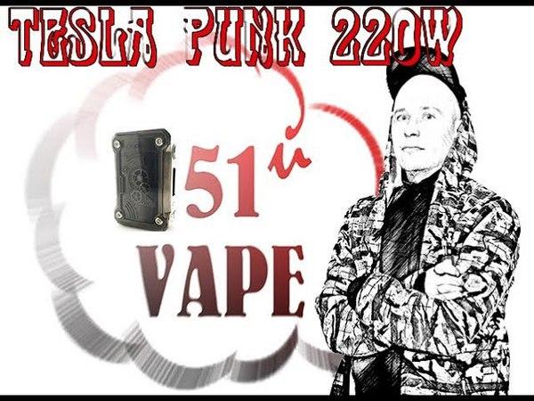 Tesla punk 220w51Й VAPE