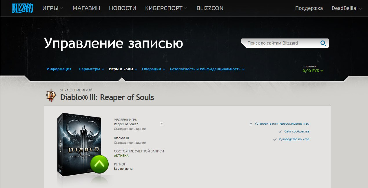 Обменяю личный аккаунт с Diablo® III: Reaper of Souls на издание Fortnite