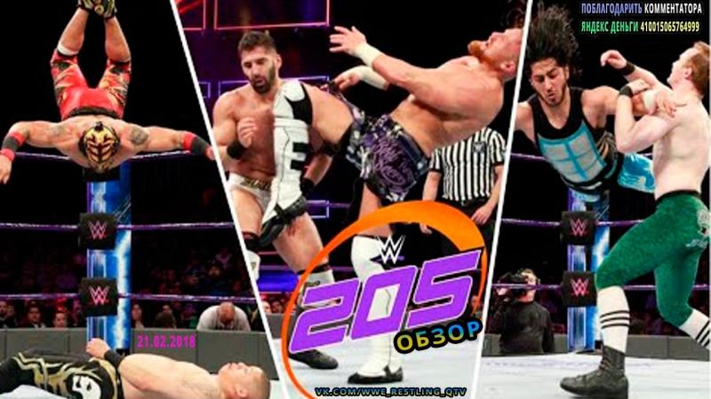 Wrestling Ukraine Highlights WWE 205 Live 20 February 2018 Обзор 21 02 18