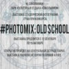 #PHOTOMIX: OLD SCHOOL