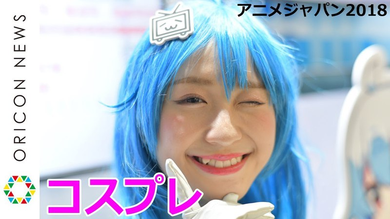 『AnimeJapan 2018』アニメジャパンで見つけた美人コスプレイヤー&コンパニオンを紹介!Japanese cosplay