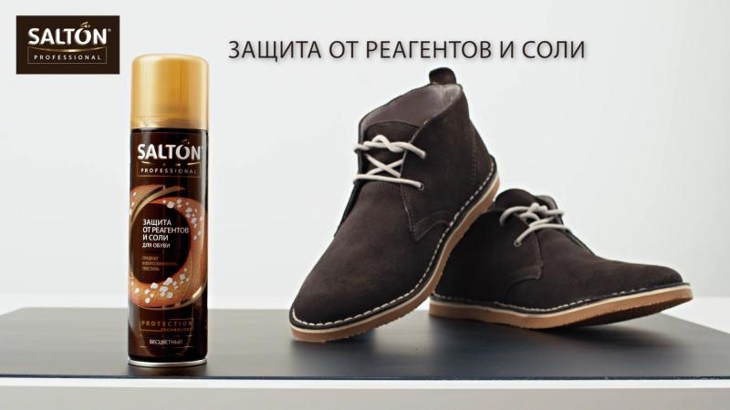 Защита от реагентов Salton Professional