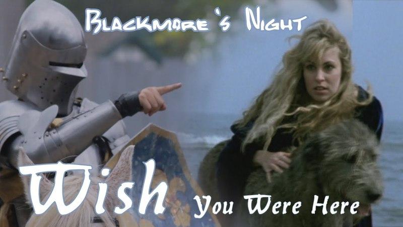 Лишь будь со мной ©/Blackmore's Night - Wish You Were Here