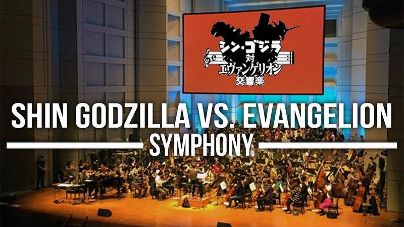 Shin Godzilla vs. Evangelion Symphony シン・ゴジラ対エヴァンゲリオン交響楽
