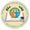 Профсоюз студентов ТувГУ (ППОС)