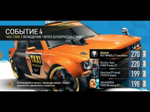 Need fof Speed NO LIMITS : Hot Wheels Time Attaxi 1 день 4 трасса